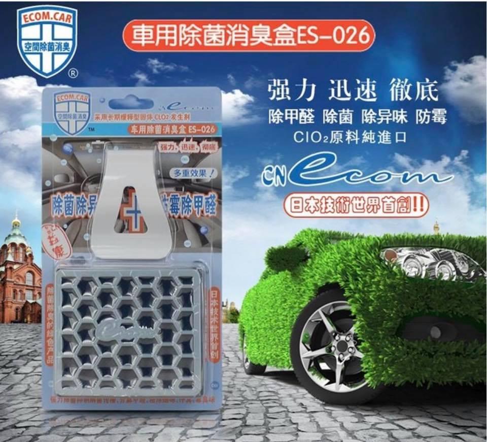 日本ECOM CAR ES-026 車用除菌消臭盒