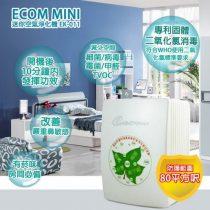 ECOM mini 迷你空氣淨化器