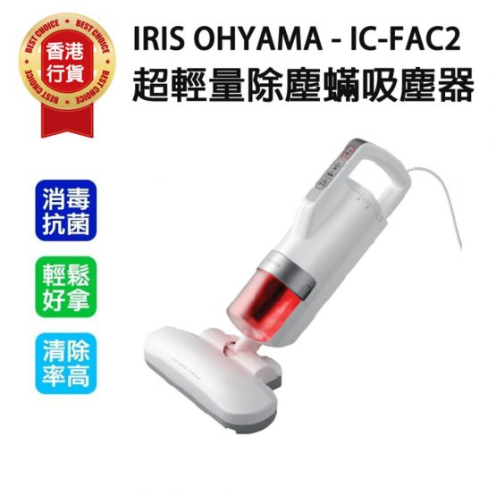 IRIS OHYAMA IC-FAC2 超輕量除蟎吸塵機