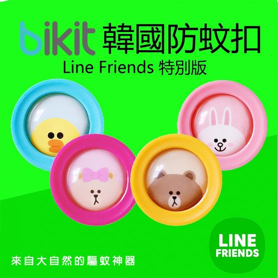 bikit GUARD 韓國防蚊扣 [Line Friends 特別版]