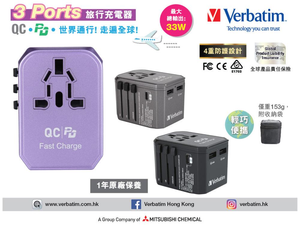 Verbatim萬用旅行充 3 Ports 33W充電器