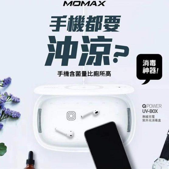 Momax Q.Power 無線充電 UV 手機消毒盒