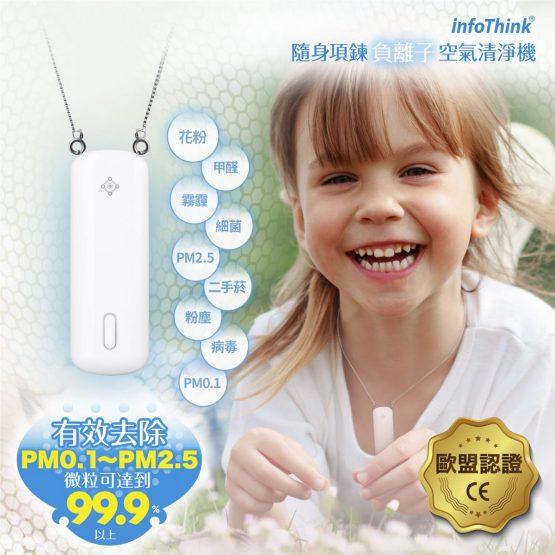 InfoThinki隨身項鍊負離子空氣清淨機(淨色)香港行貨