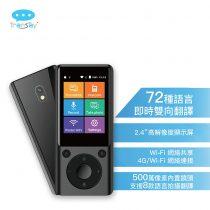 TranSay Plus WIFI+4G 智能雙向語音翻譯機
