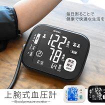 日本Dretec BM-202 上臂式血壓計