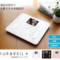 日本Dretec BS-247 體脂磅 Kuraveil +