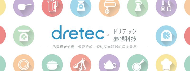 日本人氣家電品牌 Dretec 登錄香港