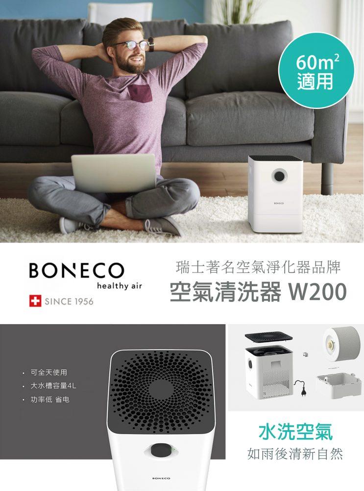 瑞士品牌 Boneco W200 空氣清洗器 香港行貨