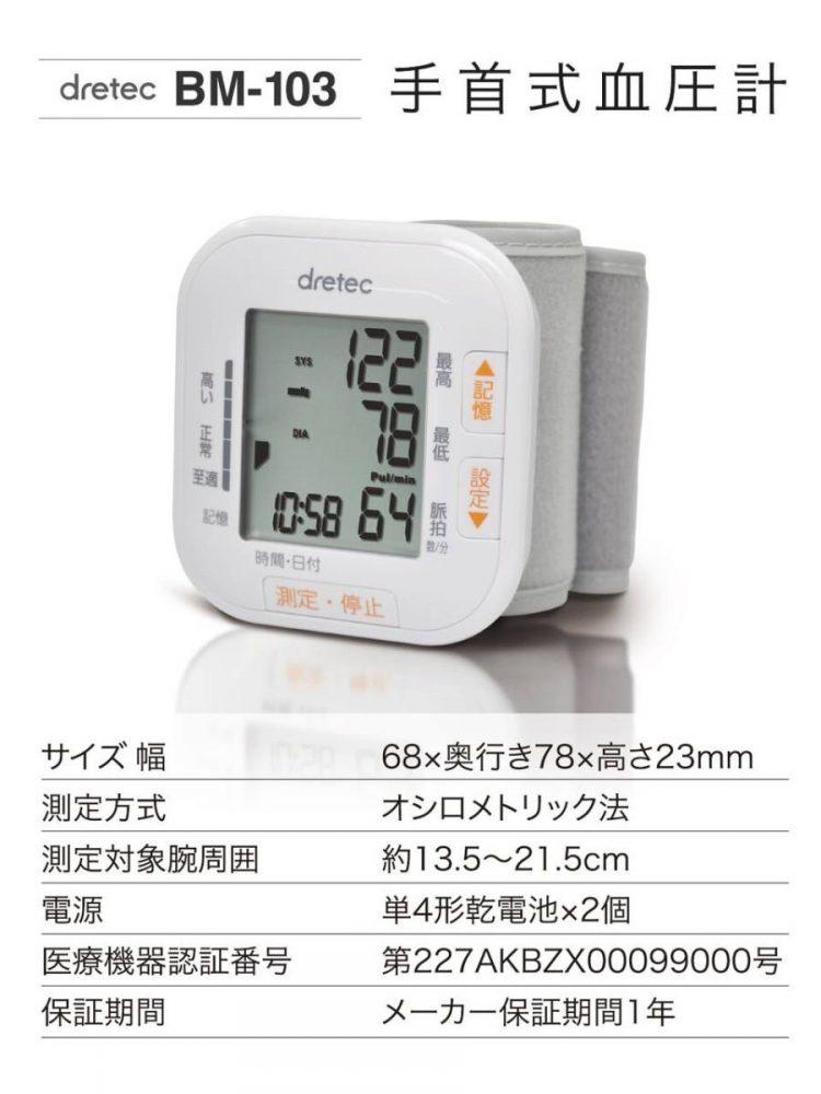 日本 Dretec BM-103 前腕式血壓計