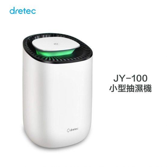 日本 Dretec JY-100 小型抽濕機 香港行貨