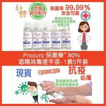 Procuro 保康樂 酒精搓手液 50ml