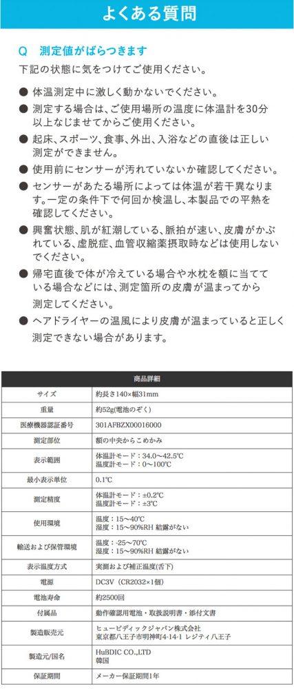 日本 Dretec TO-402 非接觸式體溫計