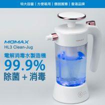 Momax HL3 Clean-Jug 天然消毒水製造器