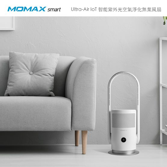 Momax AP6 智能 2-in-1 空氣淨化無葉風扇