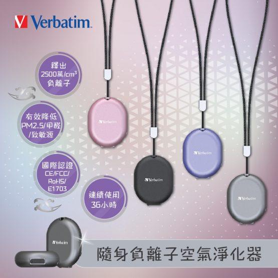 Verbatim 隨身負離子空氣淨化機