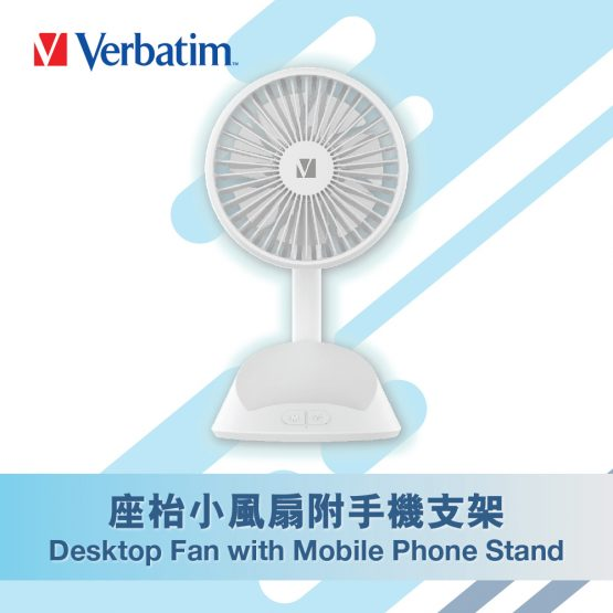 Verbatim 座枱小風扇