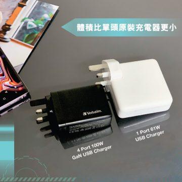 Verbatim 4 Port 100W GaN USB充電器